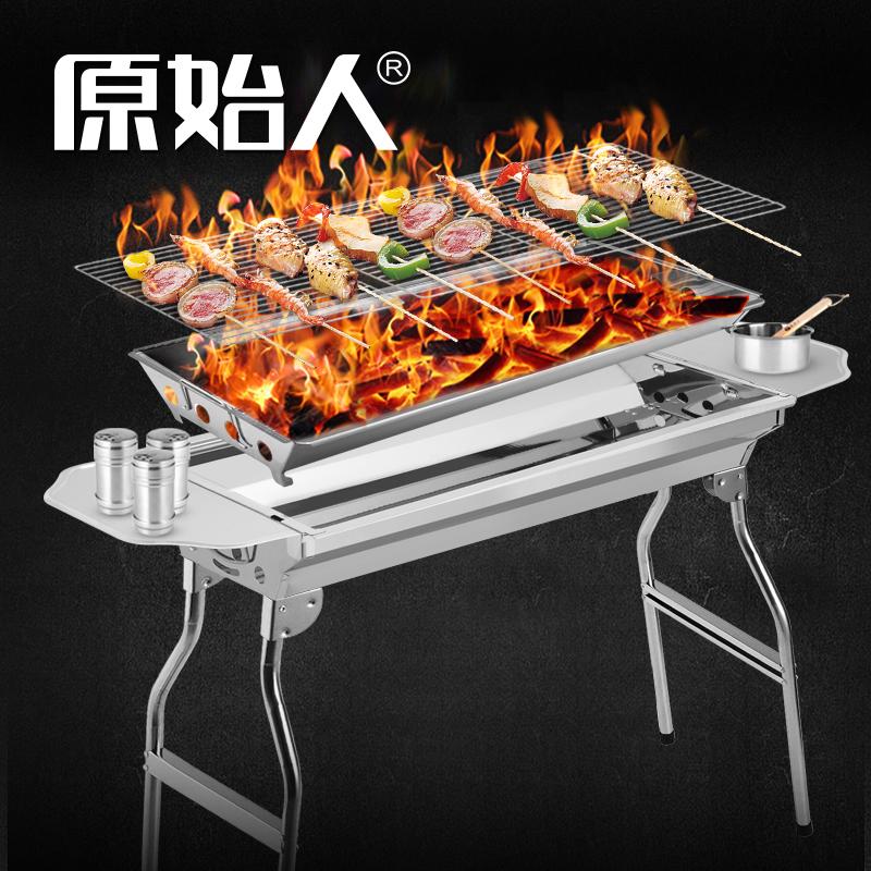 原始人折叠不锈钢家用烧烤架户外5人以上木炭烧烤炉烤肉烧烤工具