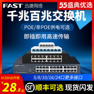 fast 16口千兆百兆交换机网线分线器