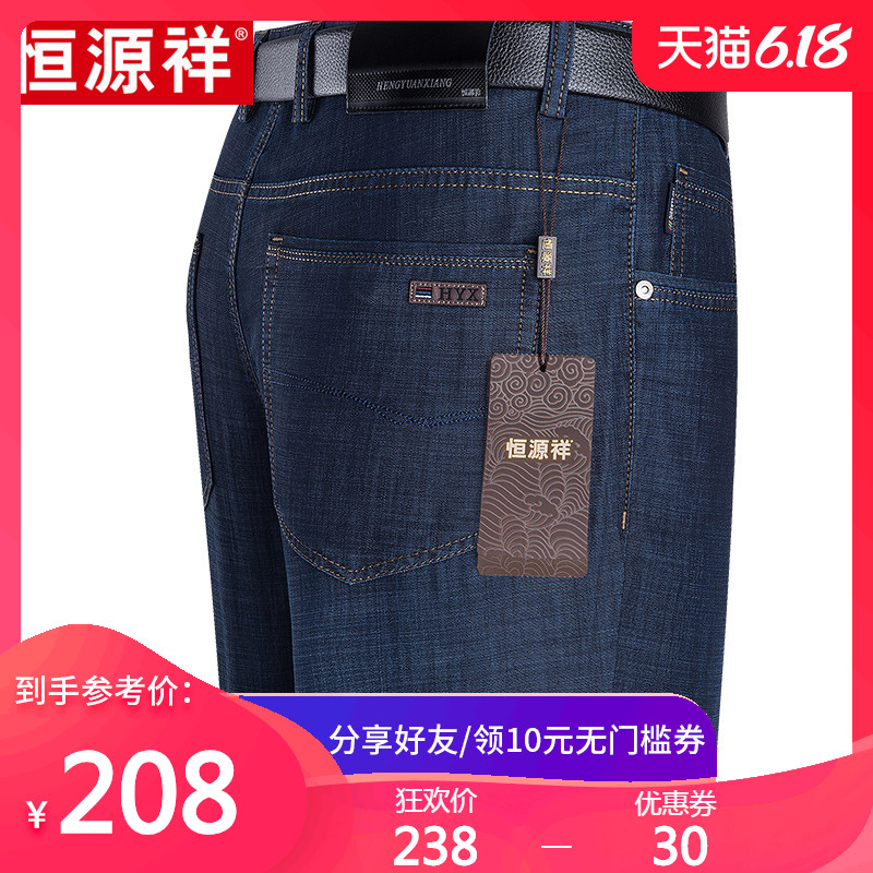 Hengyuanxiang men's jeans spring middle age big size loose straight tube jeans men's middle and old age summer thin