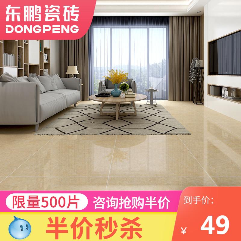 【半价秒杀】东鹏瓷砖 雅曼理石 客厅瓷砖地砖800x800 卧室地板砖