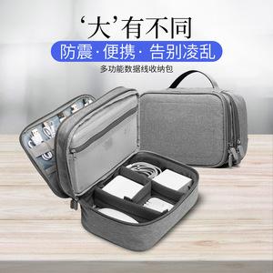 數據線收納包數碼充電器鼠標手機配件硬盤耳機大容量便攜保護布袋