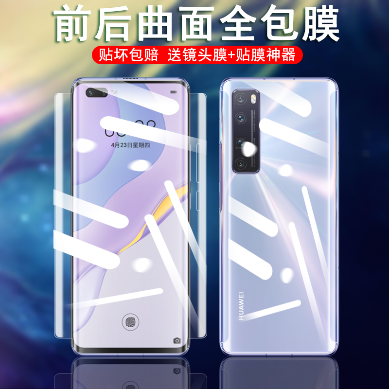 华为nova7钢化水凝膜7pr手机贴膜全包边novo全屏覆盖nove7se全身