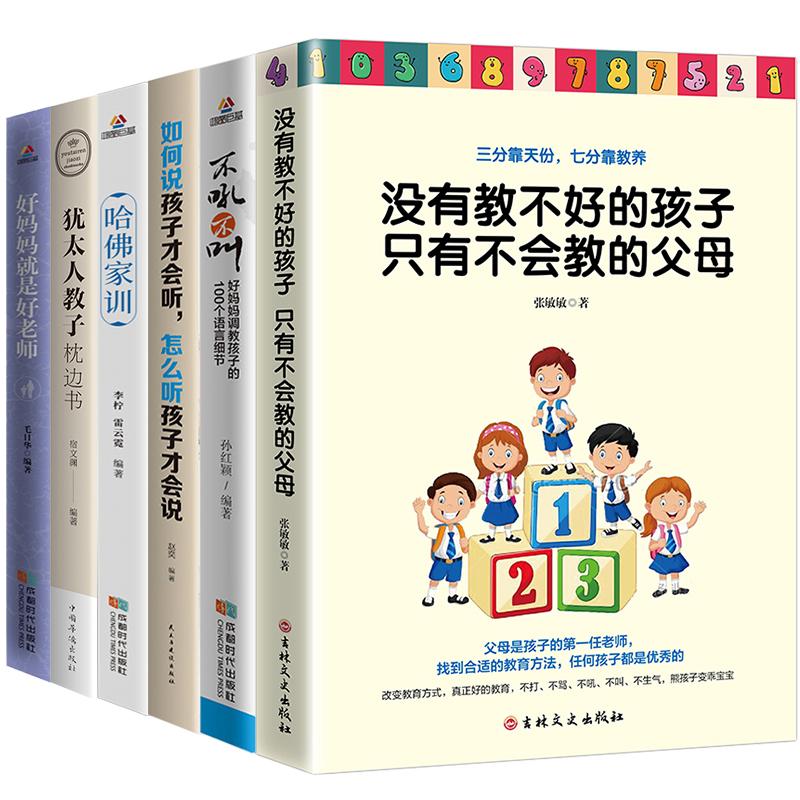 教育孩子的书籍如何说孩子才会听好妈妈不吼不叫培养好孩子育儿书籍父母必读教育心理学哈佛家训 好妈妈胜过好老师家庭教育正版书