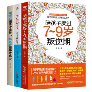 家庭教育书籍3册 陪孩子度过7-9岁叛逆期 7岁对了一辈子就对了 如何说孩子才会听育儿书籍父母必读正面管教正版教育孩子的书籍
