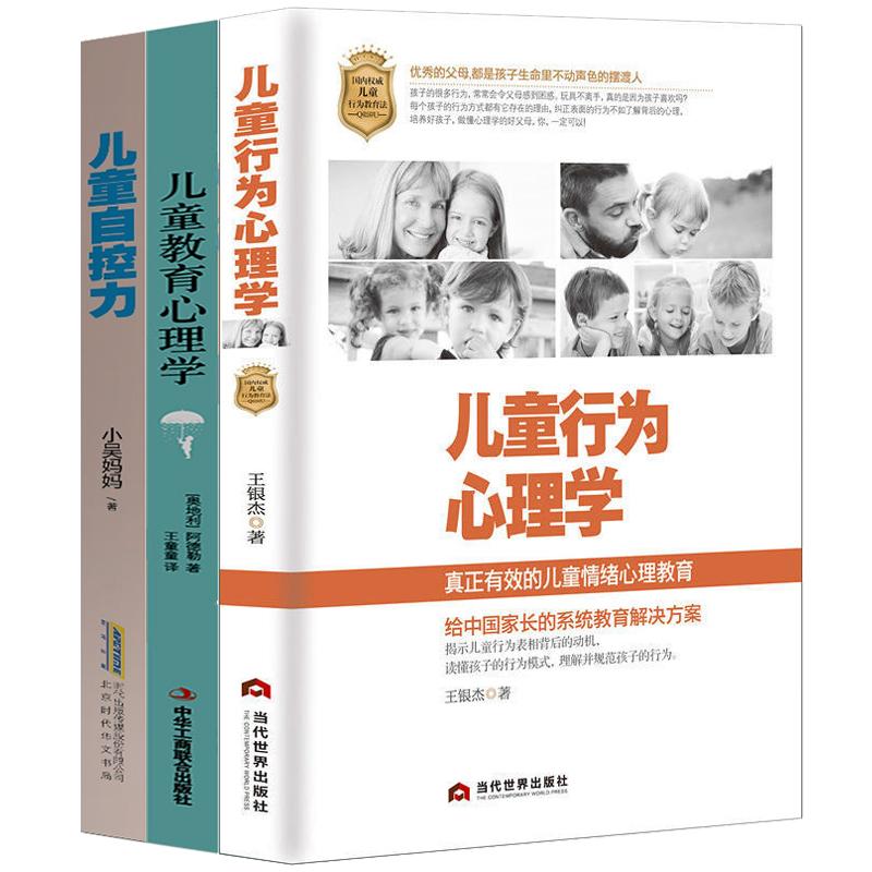 儿童行为心理学家庭教育书籍育儿书籍父母必读好妈妈胜过好老师情绪性格沟通如何说孩子才会听正面管教培养孩子行为儿童心理学书籍
