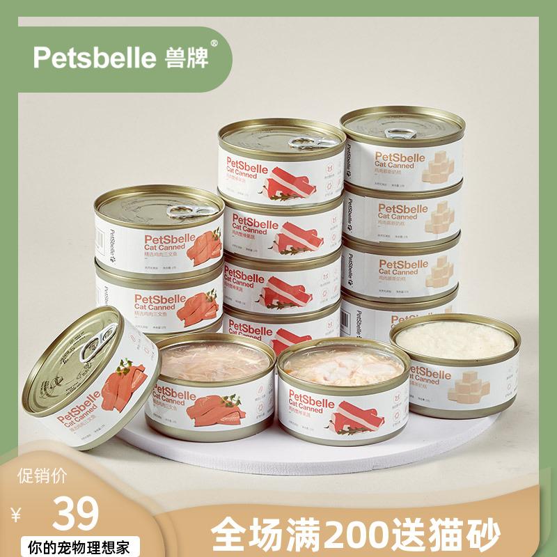 兽牌猫零食猫罐头主食罐幼猫增肥营养补钙170g*6罐头包邮特价秒杀
