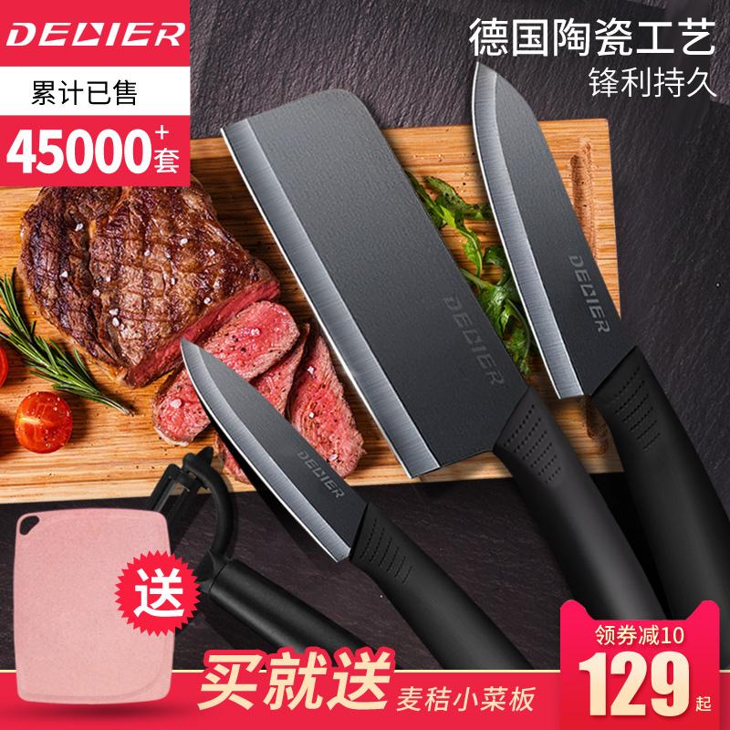陶瓷刀套装菜刀德国厨房陶瓷套刀刀具套装切片刀水果刀家用陶瓷刀