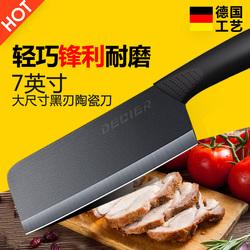 德利尔陶瓷菜刀黑刃陶瓷刀菜刀 德国切片切7英寸菜刀家用厨房刀具