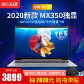 【新品上市】Lenovo/联想小新15 2020款十代酷睿i5/i7 轻薄便携笔记本电脑 15.6英寸超薄游戏本非小新air15