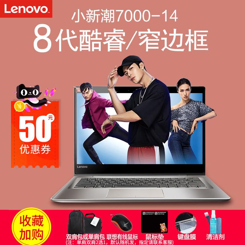 Lenovo/�想 小新 潮7000-14寸八代i7�P�本��X �p薄便�y游�虮�