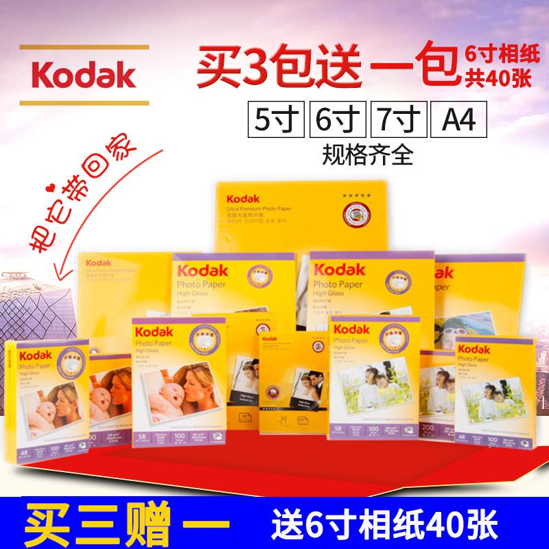 Kodak柯达相纸4R 6寸3R 5寸A4 A3高光相片纸防水喷墨照片打印纸照相纸180克200克230克光面7寸像纸270g绒面纸