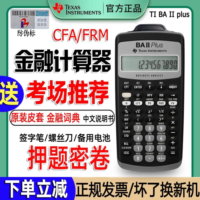 Калькуляторы Артикул 587695177049