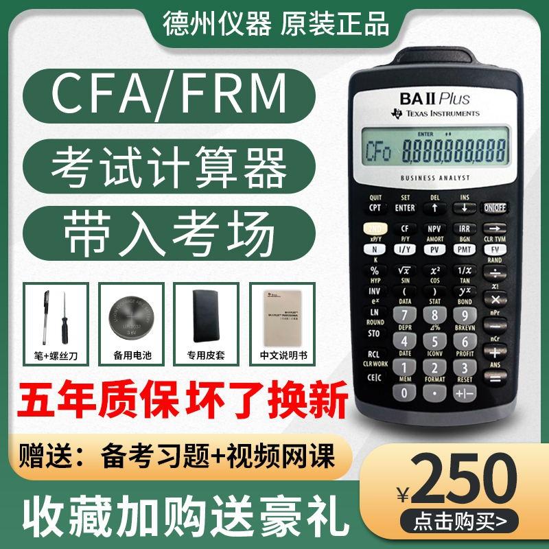 Калькуляторы Артикул 616603302000