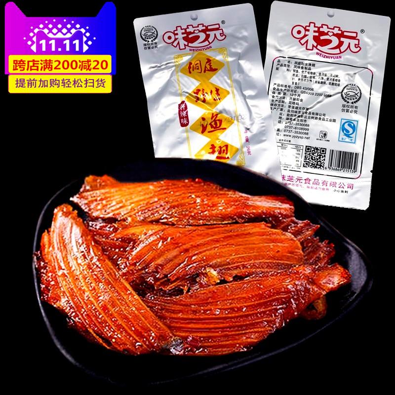 味芝元香辣渔翅 湖南益阳特产洞庭野生香辣鱼零食真空包装1袋30包