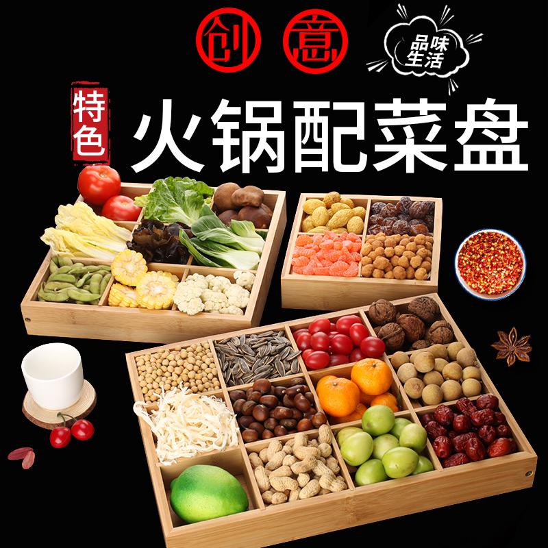 九宫格配菜盘多格厨房火锅蔬菜餐盘