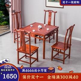 红木家具刺猬紫檀四方桌中式花梨木实木餐桌棋牌桌多功能桌八仙桌