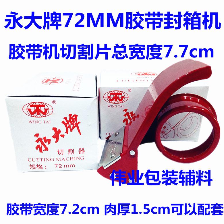 Навсегда большой 72MM7.2cm широкая резина группа резка устройство лента сиденье металл печать коробка устройство лента машинально тюк машинально