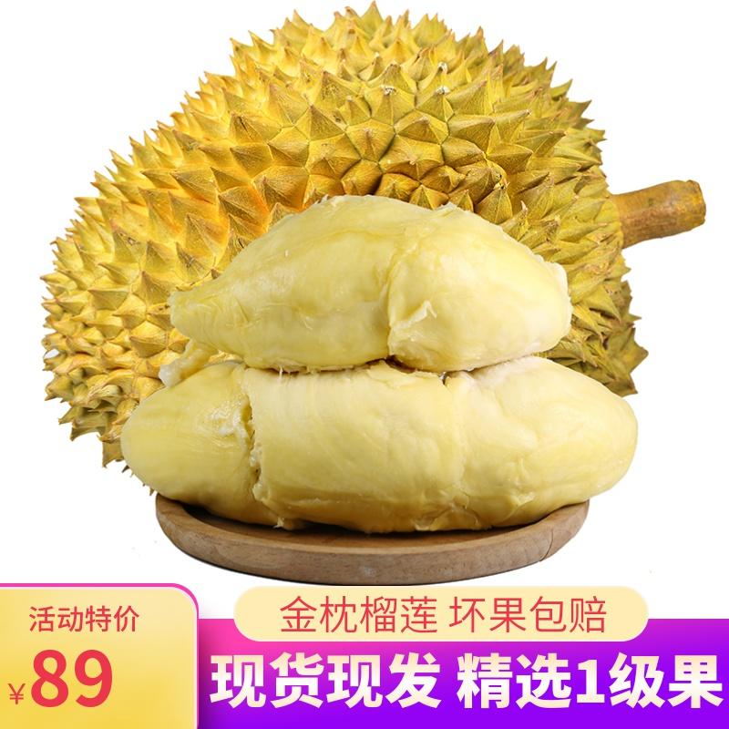 泰国金枕头榴莲当季新鲜进口水果整个带壳现货 3-10斤一箱
