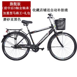 凤凰26寸男式自行车通勤车学生车轻便车男女款男式城市车仿捷车
