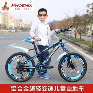 凤凰儿童山地自行车18寸20寸22寸男女学生车铝合金山地车变速车