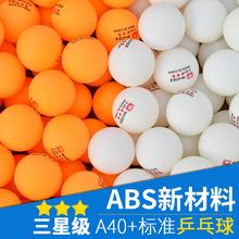 23元70个乒乓球亏促销三星级比赛训练用球40新材料耐打兵乓球ppq