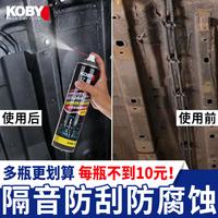 KOBY汽车底盘装甲自喷型防腐隔音颗粒胶防锈漆地盘装甲底盘护甲漆