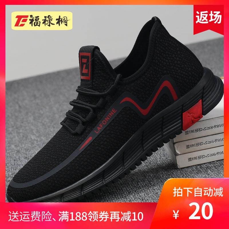 福禄桐老北京棉鞋男冬季加绒保暖鞋子男鞋运动休闲布鞋软底二棉鞋