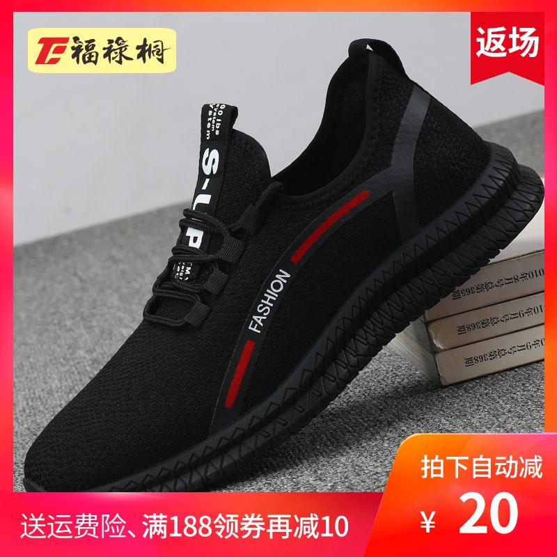 福禄桐男士老北京布鞋运动休闲鞋透气飞织布鞋男潮鞋中年爸爸鞋子