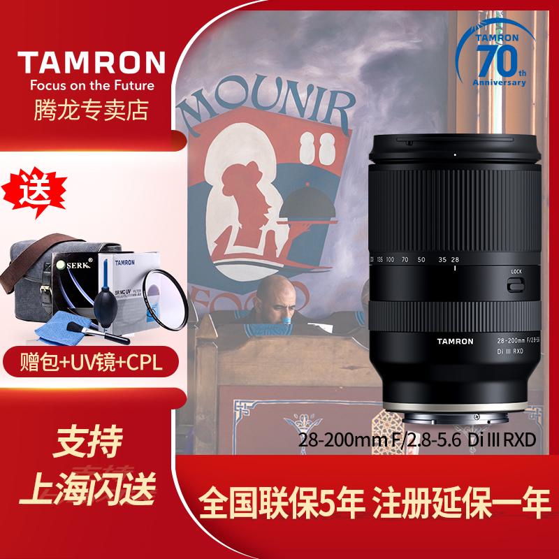 【支持88会员券】腾龙28-200mm A071索尼A7E口旅游微单镜头28200