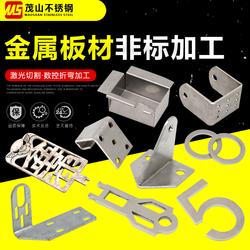 304/316/2520/310S不锈钢板激光切割打眼折弯拆零来图定制板加工