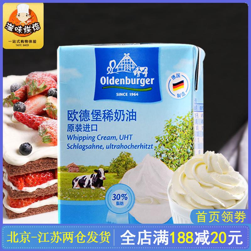 欧德堡稀奶油 动物性淡奶油 冰激凌蛋挞原料 200ML烘焙原料