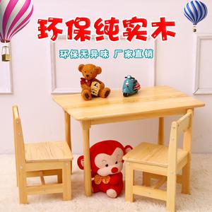 实木儿童桌椅套装幼儿园桌椅书桌子椅子宝宝学习游戏玩具桌可定做