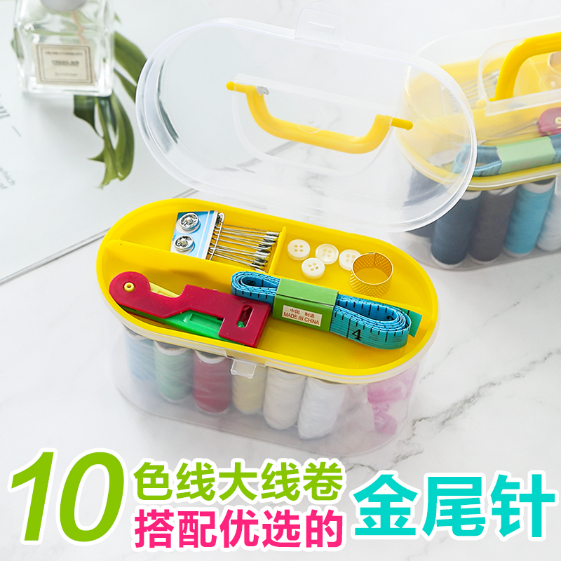 便携式针线盒家用针线包大号缝纫工具包迷你小缝线缝补套装收纳盒图片