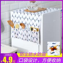 家用冰箱盖布单开门防尘罩收纳袋洗衣机顶防尘布盖巾冰箱罩挂袋