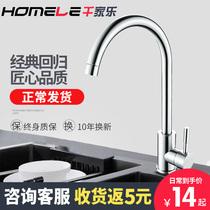 單冷廚房水槽水盆洗菜盆龍頭全銅萬向管入墻式水龍頭拖把池包郵