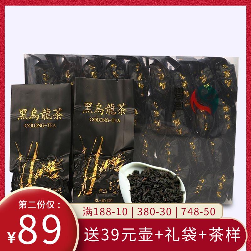 茶叶特价正品黑乌龙乌龙茶黑乌龙茶正宗油切黑乌龙茶500g盒2