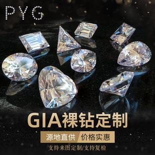 钻戒定制女GIA裸钻求婚金戒指南非天然钻石正品50分1克拉定金