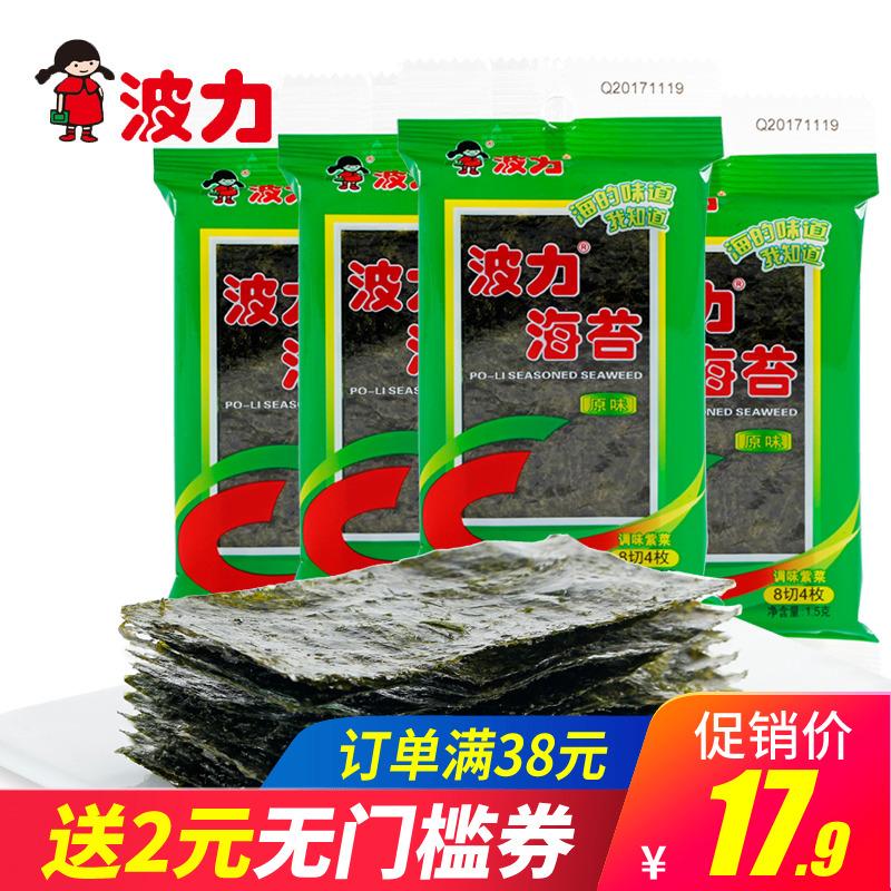 波力海苔原味1.5g*54包 即食海苔儿童海苔寿司海苔整箱零食小吃