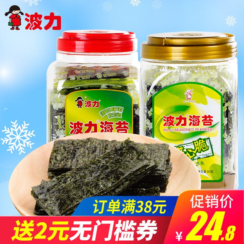 波力海苔夹心脆80g桶装 即食海苔儿童海苔脆片寿司紫菜大片零食