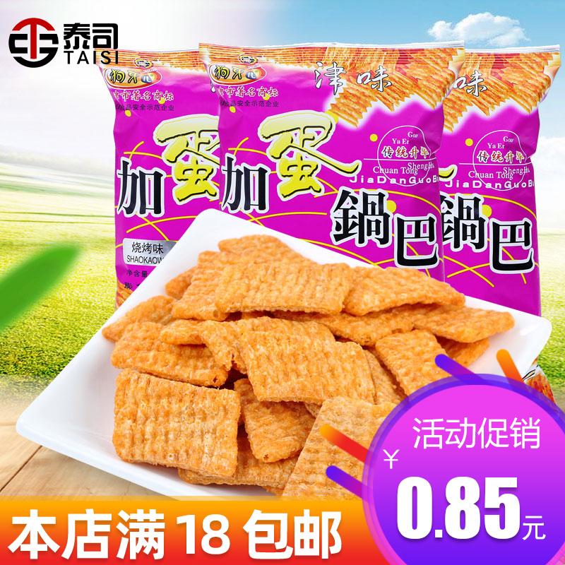 0.85元包邮狗牙儿蛋天津特产批发烧烤味锅巴