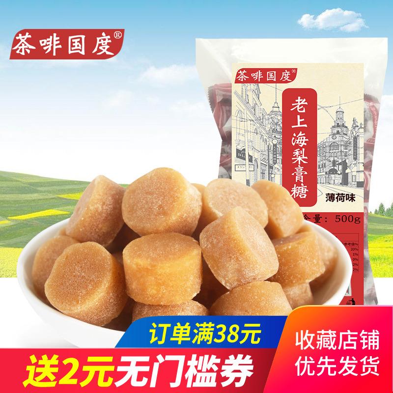 老上海百草梨膏糖500g 茶啡国度口含糖薄荷糖味润喉糖零食糖果