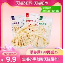 草原情内蒙古3口味儿童奶干150g酸奶酪棒牛奶片儿童零食休闲食品