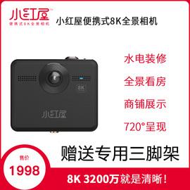 小红屋全景相机8K高清720度专业360VR3D看房产水电装修包邮