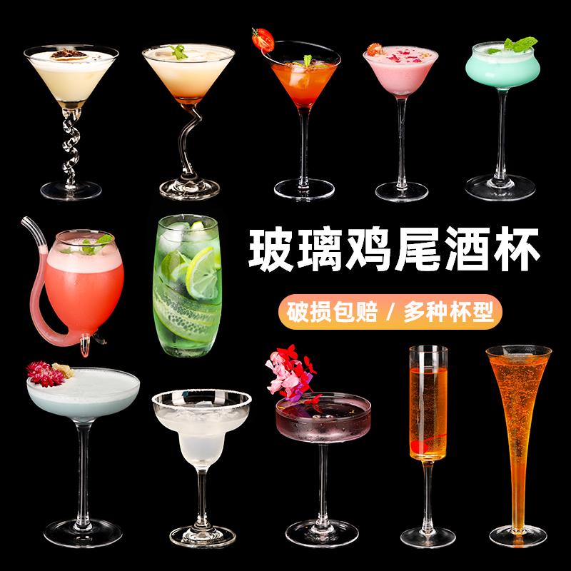 玻璃鸡尾酒杯玛格丽特杯马天尼杯酒吧网红杯子高脚杯酒杯创意个性