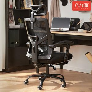 八九间电脑椅办公椅子靠背电竞游戏转椅老板座椅家用可躺人体工学