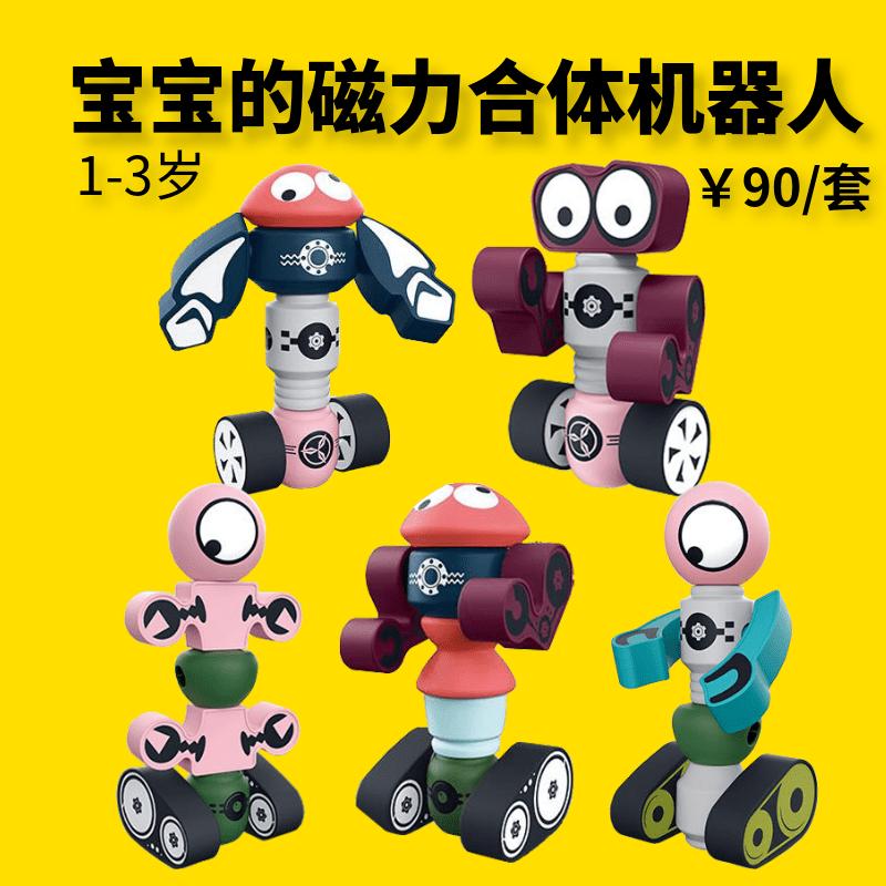 儿童益智玩具磁力片积木磁铁玩具外星机器人变形合体拼装组合男孩(用106.5元券)