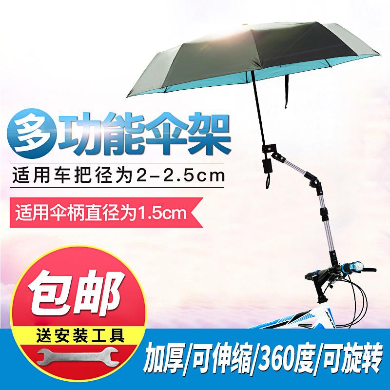 Велосипед поддержка стойка для зонтов зонт стоять одиночная машина складные электрический аккумуляторная батарея автомобиль ребенок автомобиль тележки затенение солнцезащитный крем