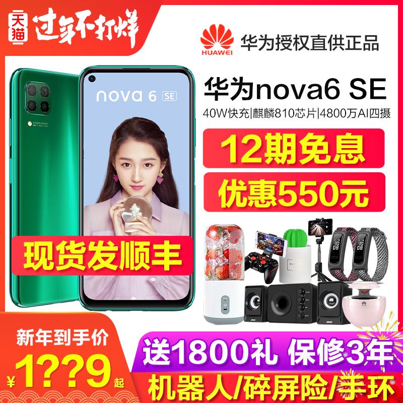 当天发12期免息送1800礼Huawei/华为nova 6 SE官方旗舰店正品新款nova6se直降mate30 pro5g手机全网通p20荣耀