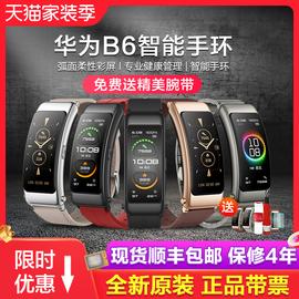 【立减100!速发】华为手环b6智能手环通话蓝牙耳机二合一测心率计步防水成人手表B6商务运动手环官方b5手表图片