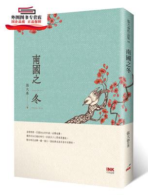预售【外图台版】南国之冬(亲签版) / 张大春 印刻